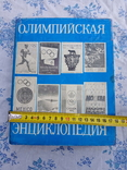 Олимпийская энциклопедия, фото №3