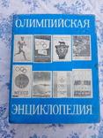 Олимпийская энциклопедия, фото №4