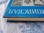 Олимпийская энциклопедия, фото №8