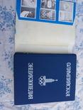 Олимпийская энциклопедия, фото №10