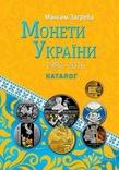 Каталог Монети України 1992-2016 Загреба, тверда обкладинка, фото №2