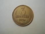 СССР 3 копейки 1974 года., фото №5