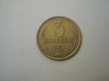 СССР 3 копейки 1987 года., фото №5