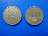 50 копеек 1972, 1973, фото №2