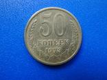 50 копеек 1972, 1973, фото №5