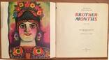 "M. Kotsyubinsky «Brother-Months», 1983 / М. Коцюбинский ""Братья-месяцы"", фото №6"
