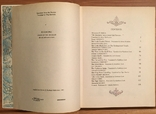 On Seashore Far A Green Oak Towers: A Book of Tales, 1983 / Лукоморье: сказки, фото №4