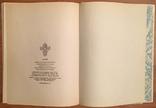 On Seashore Far A Green Oak Towers: A Book of Tales, 1983 / Лукоморье: сказки, фото №8