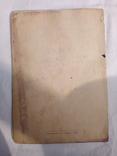 Свидетельство о рождении 1952 г. на бланке 1947 г., фото №6
