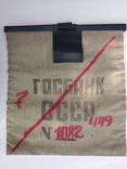 Инкассаторский мешок госбанк  СССР, фото №2