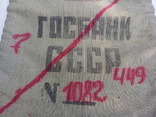 Инкассаторский мешок госбанк  СССР, фото №6
