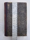 Сочинения Лесинга 3 том 1882 год., фото №2
