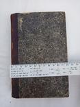 Сочинения Лесинга 3 том 1882 год., фото №3