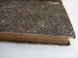 Сочинения Лесинга 3 том 1882 год., фото №7