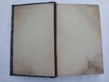 Сочинения Лесинга 3 том 1882 год., фото №9