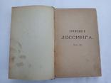 Сочинения Лесинга 3 том 1882 год., фото №10
