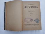 Сочинения Лесинга 3 том 1882 год., фото №11