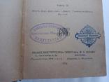 Сочинения Лесинга 3 том 1882 год., фото №12