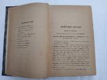 Сочинения Лесинга 3 том 1882 год., фото №13