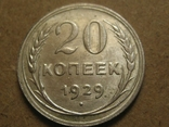 20 копеек 1929 г., фото №2