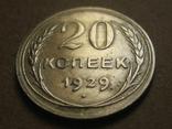 20 копеек 1929 г., фото №4