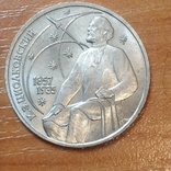 1 руб.Циолковский, фото №2