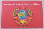 Разменные монеты СССР 1985 г. в буклете, фото №4