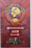 Разменные монеты СССР 1980 г. в буклете, фото №5