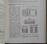 """,,Малые холодильные машины""""(В.Б.Якобсон, 1977 г.), фото №11"""