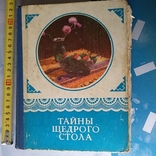 Тайны щедрого стола 1976р., фото №2
