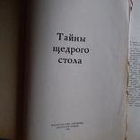 Тайны щедрого стола 1976р., фото №3