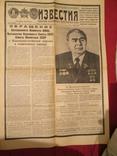Газета Известия,похороны Брежнева, 12 ноября 1982 год, фото №2
