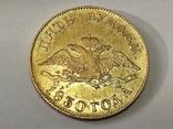 5 рублей 1830 СПб ПД., фото №8