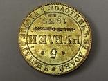 5 рублей 1839 СПб АЧ. Не тёртая., фото №7