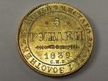 5 рублей 1839 СПб АЧ. Не тёртая., фото №9