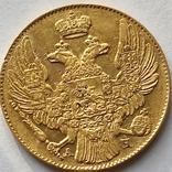5 рублей 1839 СПб АЧ. Не тёртая., фото №2