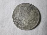Полтина 1852г Копия, фото №2