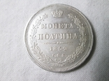 Полтина 1852г Копия, фото №5