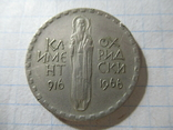 Болгария 2 лева 1966 1050 лет со дня смерти Климента Охридского, фото №2
