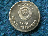 Один червонец СССР 1949, Пробник, Копия, фото №3