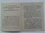 Брошура ОУН За що бореться Українська Повстанча Армія? 1949 р., фото №3