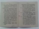 Брошура ОУН За що бореться Українська Повстанча Армія? 1949 р., фото №5