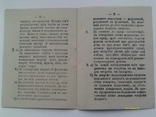 Брошура ОУН За що бореться Українська Повстанча Армія? 1949 р., фото №6