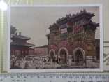 Открытка Пекин №9, фото №2