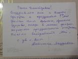 Открытка №33 Укроинка, фото №4