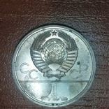 1 руб.1979 г.Олимпиада-80, фото №3