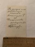 Солдат 50х годов подписаная, фото №3