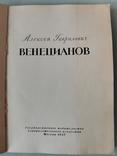 А. Венецианов. Репродукции., фото №4