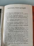 А. Венецианов. Репродукции., фото №5