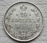 20 копеек 1914 г., фото №2